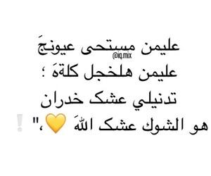 😍, الله الله, and فدووة image