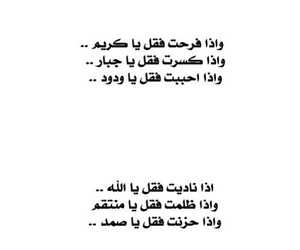 😁, بنت بنات شباب اطفال, and الله الاسلام صدقه اجر image