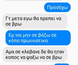 boyfriend, greek, and messenger image