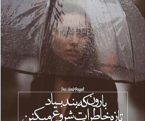 girl, rain, and sad image