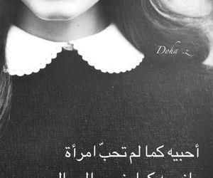 حُبْ, امراه, and عشقّ image