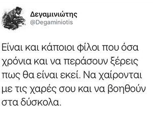 greek quotes, φιλοι, and δεγαμινιωτης image