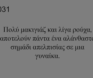 quotes, greek quotes, and γυναίκα image
