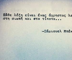 greek quotes and στο image