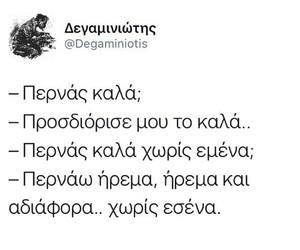 αγαπη, στιχακια, and δεγαμινιωτης image