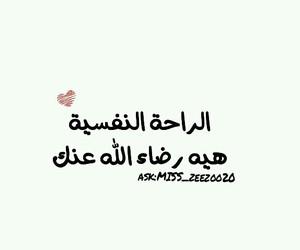 الله, ﺭﻣﺰﻳﺎﺕ, and اسك image