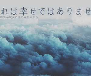 asian, japanese, and 悲しい image