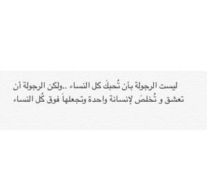 نساء, رجولة, and فوق كل النساء image