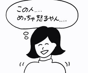 素材, 言葉, and わかる image