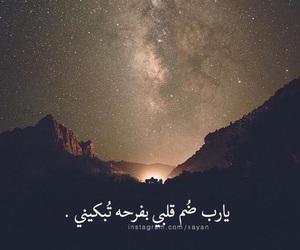 الحمد لله, دُعَاءْ, and اسﻻم image