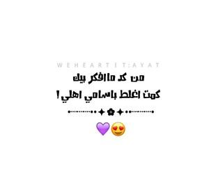 حب love and العراق بغداد تحشيش image