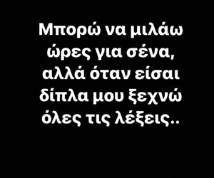 quotes, Ελληνικά, and greek quotes image