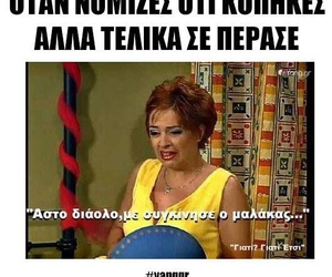 funny quotes, greek quotes, and Ελενη image