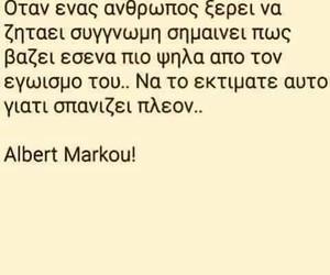 greek quotes, εγωισμός, and greek posts image