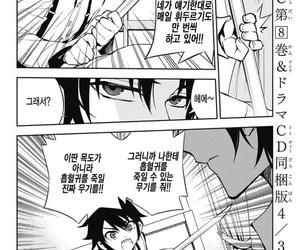 manga, seraph of the end, and yuichiro hyakuya image