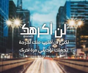 اكرهك, ﻋﺮﺑﻲ, and ﺍﻗﺘﺒﺎﺳﺎﺕ image