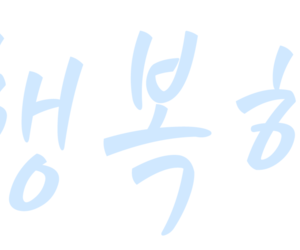 korea, quote, and png image
