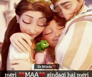 rapunzel, hindi urdu quotes, and quotes image