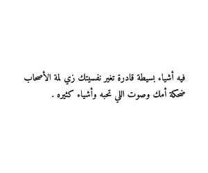 arabic, words, and اصّدًقًاء image