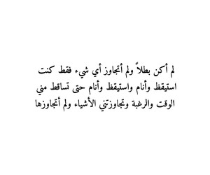quote, كلمات, and words image