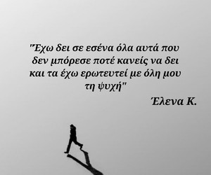 about, greek, and quotes image