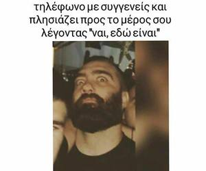greek, uh, and greek quotes image