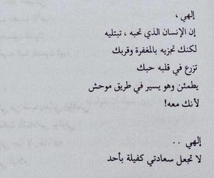 ﻭﺍﻭ and دُعَاءْ image