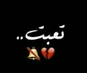 😰 and حزن @ تعب image