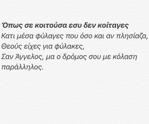 greek, quotes, and song image