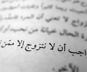 words, عربي, and تمبلر image
