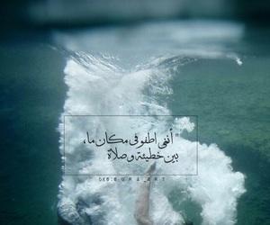 arab, gf, and iraq image