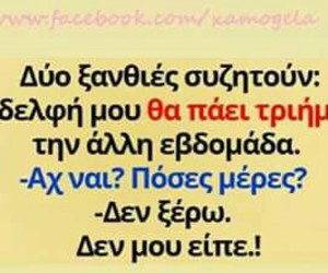 greek quotes, Ελληνικά, and στοιχακια image