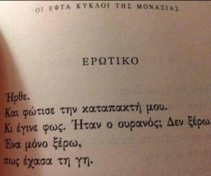 αγαπη, Ελληνικά, and ερωτας image