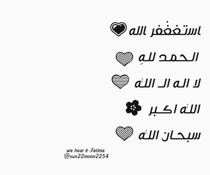 ياالله, الله, and استغفر_الله image