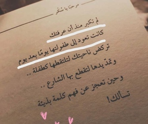 arabic, كتّاب, and book image