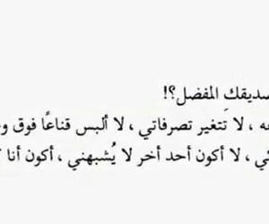 صديقي, اشعار, and بوستات image