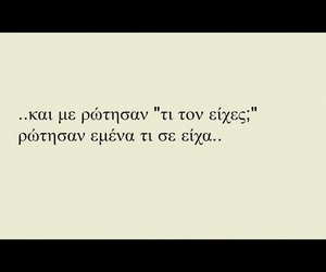 greek and Lyrics image