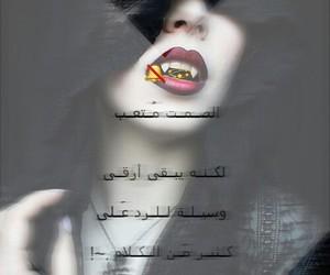 الصمت, ﺭﻣﺰﻳﺎﺕ, and ﺍﻗﺘﺒﺎﺳﺎﺕ image
