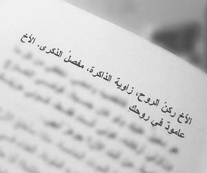 الاخ, رواية, and ذكرى image