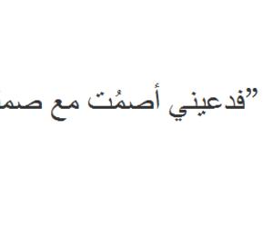 alone, arabic, and bae image