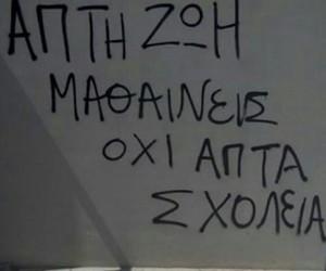 greek, school, and life image