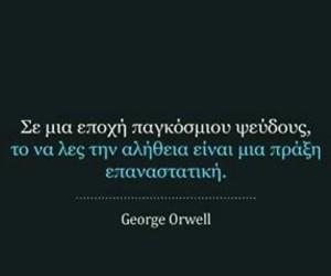 γρεεκ, ellhnika, and greek quotes image