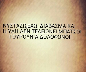 greek, διάβασμα, and quotes image
