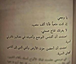 😞, كلام+عربي+وجع, and خواطر+همسات+حزينه image