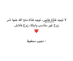 arabic, quotes, and عانس image