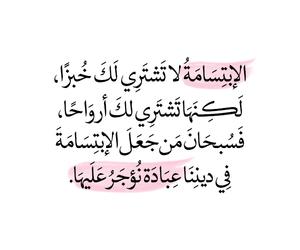 arabic, امثال, and عبارات image