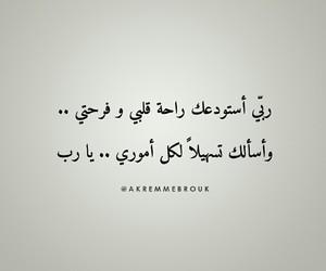 الله يارب, dz algerie, and akrem mebrouk image