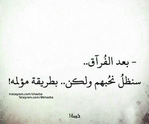 حُبْ, ال۾, and حكم image