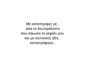 quotes, erwtas, and αγαπη image