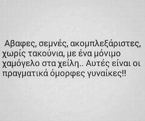 quotes, Ελληνικά, and γυναίκα image